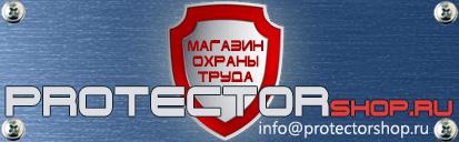 магазин охраны труда Протекторшоп в Твери